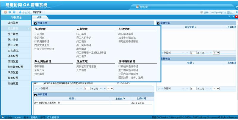 中小企业管理oa系统